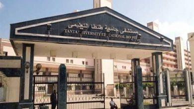 Photo of جامعة طنطا تعلن إعادة تشغيل العيادات الخارجية بمستشفي الجامعة