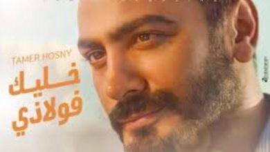 Photo of يتصدر تامر حسني بالألبوم الجديد المراكز الأولي