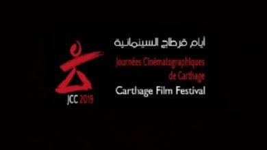 Photo of تعرف علي موعد مهرجان أيام قرطاج السينمائية