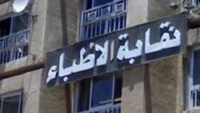 Photo of نقابة اطباء الدقهلية تنعي الشهيد رقم 44 للأطباء المصابين بكورونا