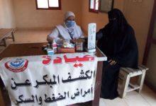 Photo of الكشف الطبي علي 1594 مريضا في محافظة الدقهلية
