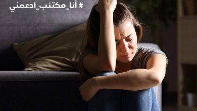 Photo of ماذا قالت الصحة العالمية عن الإكتئاب … وهل الإكتئاب مرض معدي