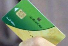 Photo of مفاجأت سارة بشأن المواليد في بطاقات التموين