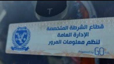 Photo of خلال أيام تبدأ غرامات التخلف عن تركيب الملصق الإلكتروني