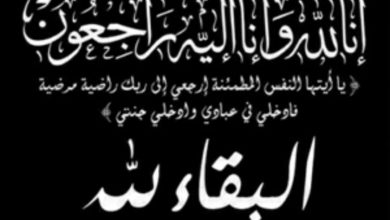 "Photo of تنعي جريدة نبض الدقهلية فقيد "" آل  كبشة """