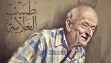 Photo of تفاصيل جديده عن فتح عياده طبيب الغلابه
