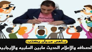 Photo of الصحافه والإعلام الحديث مابين السلبيه والايجابيه