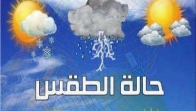 Photo of الأرصاد الجوية :إنخفاض  درجات الحرارة غداً بأغلب الأنحاء