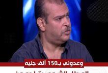 """Photo of تصريحات جديدة من المحلل محمد الملاح تحت فيلم بعنوان """"البعض يذهب للمأذون 33 مرة """""""